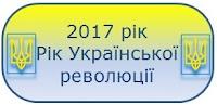 """Результат пошуку зображень за запитом """"картинки 100 років українській революції"""""""