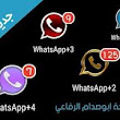 WhatsApp+ v5.91 Fixed Latest [ 4 Whatsapp+ In Phone] Mods Edition Version By Abo2Sadam Download Now Here