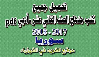 تحميل كتب منهاج الصف الثاني عشر بكالوريا ، الجديد ، أدبي ، سوريا pdf