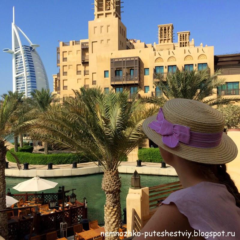 Дубай, дубай в октябре, madinat souk, jumeirah beach,
