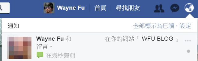 fb-comment-box-message-notification-Facebook 留言框最簡單快速的安裝方式 + 常見問題整理