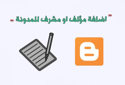 اضافة مؤلف او مشرف للمدونة