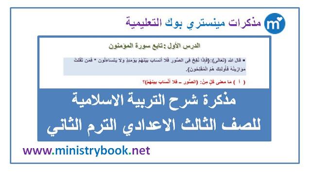 مذكرة شرح التربية الاسلامية للصف الثالث الاعدادي ترم ثاني 2019-2020-2021-2022-2023-2024-2025