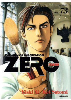 Zero - The Man of the Creation