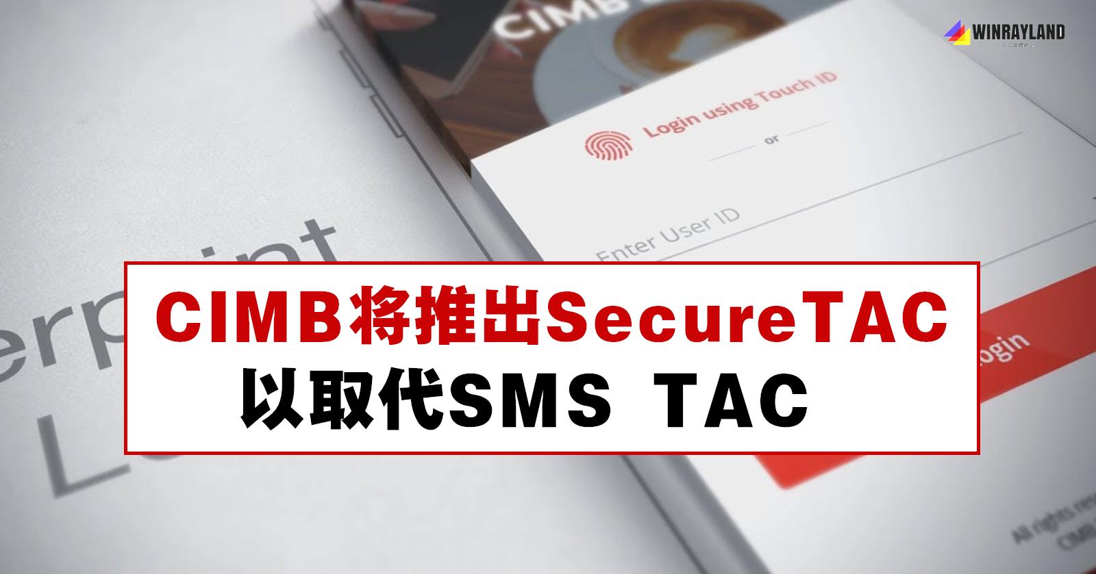 CIMB将推出SecureTAC以取代SMS TAC