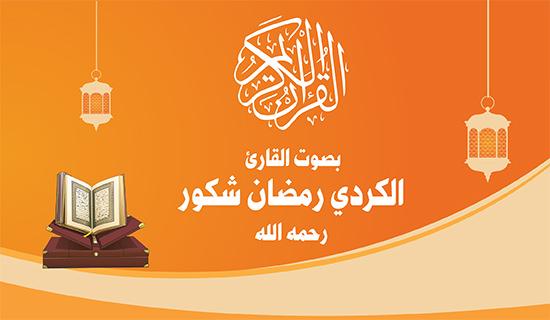 https://www.koonoz.info/2018/04/Ramadan-Shakoor-quran.html