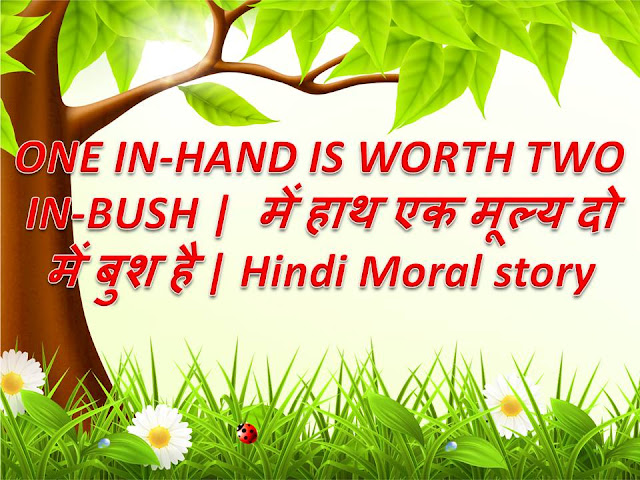 ONE-IN-HAND-IS-WORTH-TWO-IN-BUSH
