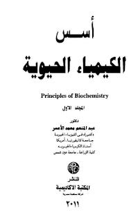 تحميل كتاب أسس الكيمياء الحيوية PDF