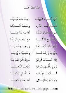 Teks Sholawat Atainakum Muhayyina