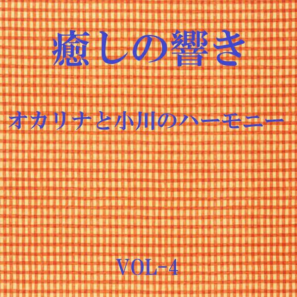 [Album] リラックスサウンドプロジェクト – 癒しの響き ~オカリナと小川のハーモニー ~ VOL-4 (2016.01.13/MP3/RAR)