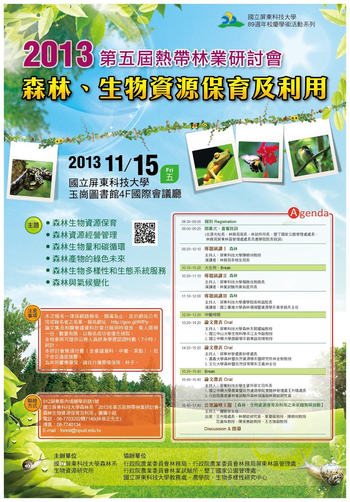 2013熱帶林業研討會