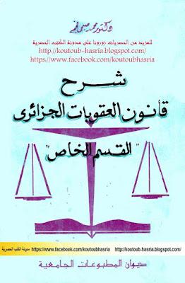 شرح قانون العقوبات الجزائري - القسم الخاص