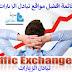 قائمة افضل مواقع تبادل الزيارات الاجنبية Traffic Exchange
