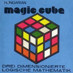 Первый кубик Рубика