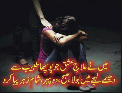 Poetry | Urdu Sad Poetry | Sad Shayari | Poetry Pics | 2 Lines Poetry | Wallpapers | Lovely sad Poetry,2 line sad shayari in urdu,poetry in two lines,Sad poetry images in 2 lines,sad urdu poetry 2 lines ,very sad poetry allama iqbal,Latest urdu poetry images,Poetry In Two Lines,Urdu poetry Romantic Shayari,Urdu Two Line Poetry