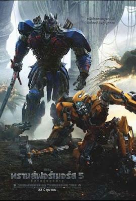 Transformers 5 ทรานส์ฟอร์เมอร์ส 5 2017
