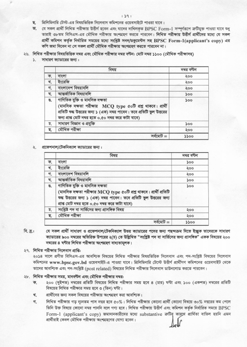 38th BCS Advertisement-Circular-Notice PDF Download here