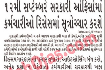 Contract Base and Outsource Karmachari Bharti Related News Report