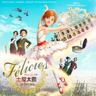 Felicies-歌詞-土屋太鳳