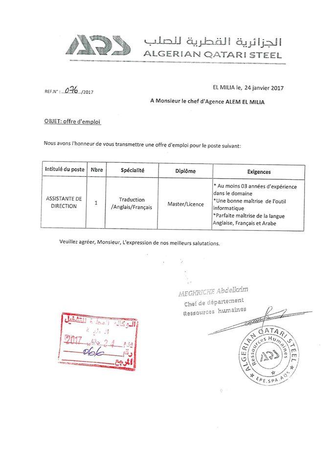 عروض عمل في الجزائرية القطرية للصلب جانفي 2017