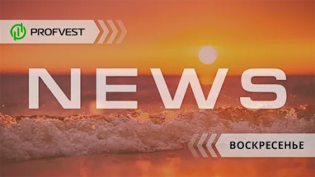 Новостной дайджест хайп-проектов за 06.09.20. Qubittech в Санкт-Петербурге