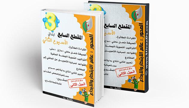 مراجعات و تمارين الأسبوع الثاني من المقطع السابع اللغة العربية السنة الثالثة إبتدائي