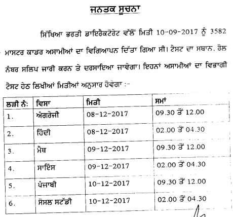 image : PSEB Master Cadre Teacher Exam Schedule 2017 @ TeachMatters