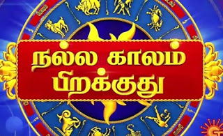 Nalla Kaalam Pirakuthu 08-06-2016 Sun Tv