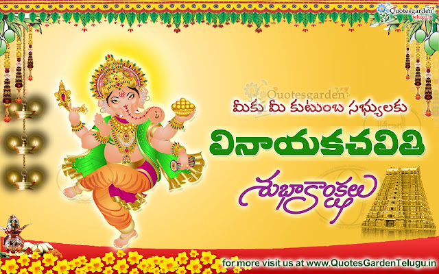 Top telugu Lord Ganesh picks and images with Ganesh Chaturthi telugu wishes