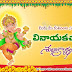 Top telugu Lord Ganesh picks and images with Ganesh Chaturthi telugu wishes