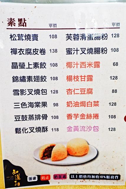 知道了茶樓菜單