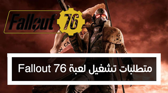متطلبات تشغيل لعبة Fallout 76