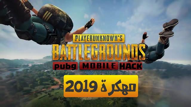 تحميل لعبة pubg mobile مهكرة 2019 للاندرويد اخر اصدار | ببجي موبايل مهكرة