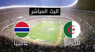 موعد مباراة الجزائر وغامبيا بث مباشر اليوم 22-03-2019