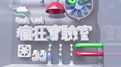 Yahoo廣告創意團隊為小家電業者規劃製作的微型節目「瘋狂實驗室」