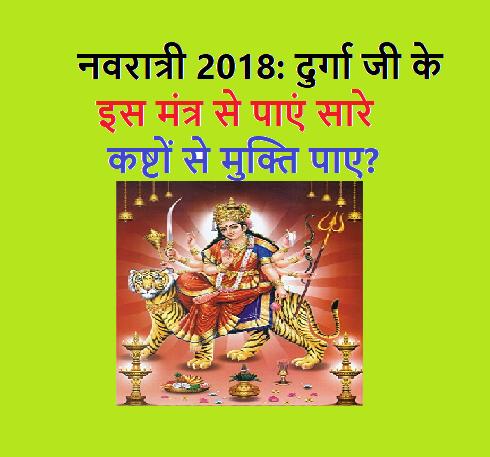 नवरात्री 2018: दुर्गा जी के इस मंत्र से पाएं