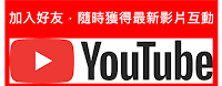 加入youtube好友
