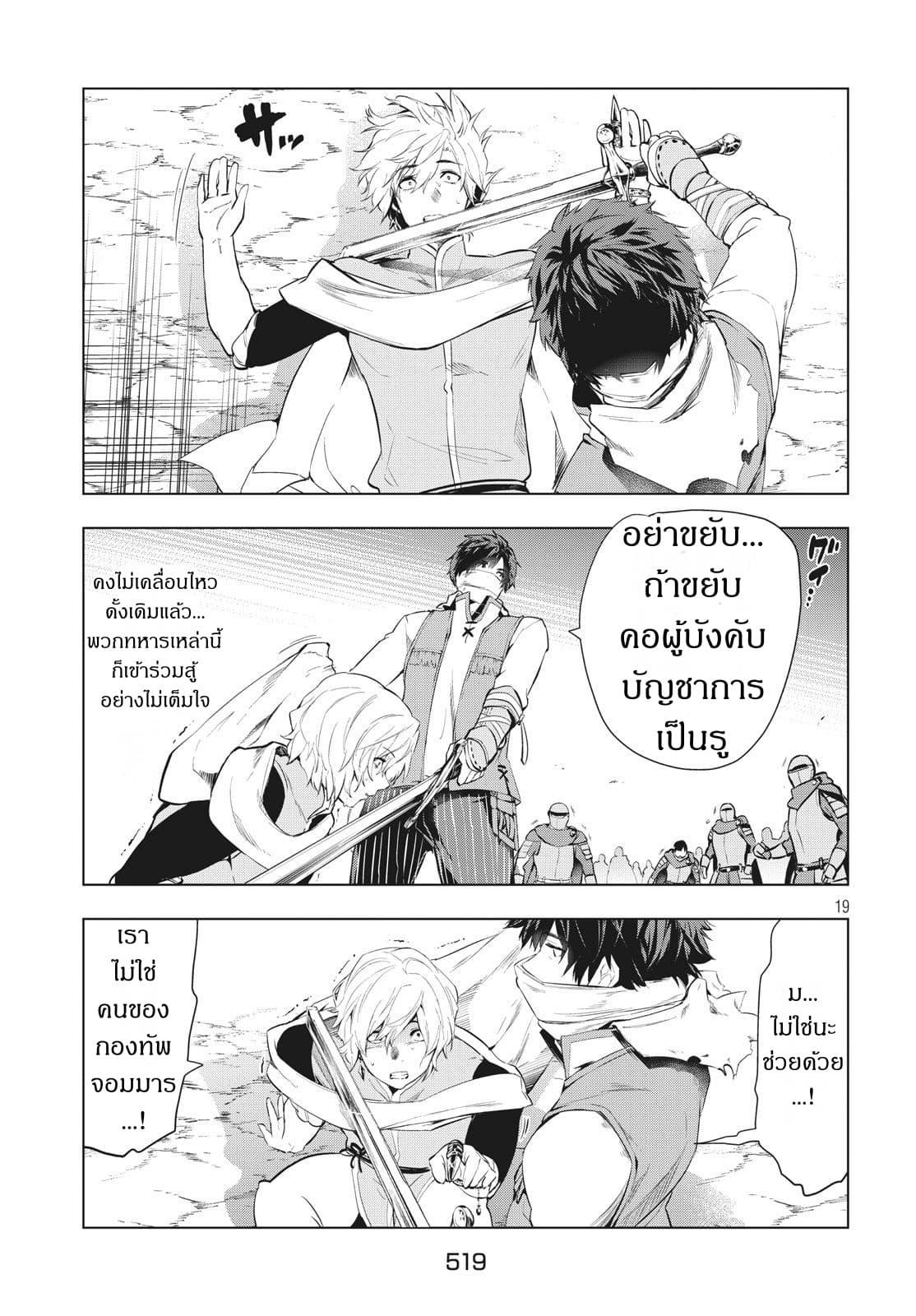 อ่านการ์ตูน Kaiko sareta Ankoku Heishi (30-dai) no Slow na Second ตอนที่ 6.2 หน้าที่ 1