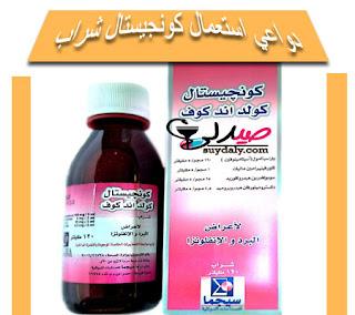 استخدامات ودواعى استعمال دواء كونجيستال شراب وأقراص