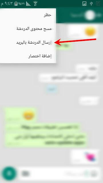 احصل على رسائل الدردشة بالبريد الالكتروني على WhatsApp