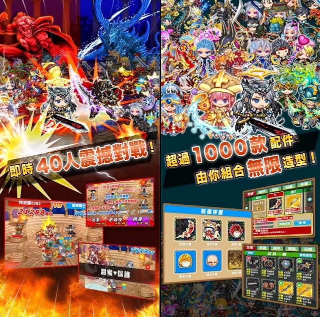 龍盟超欠揍 App