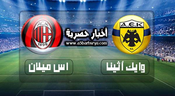 نتيجة مباراة ميلان وآيك أثينا الأمس 2-11-2017 , إنتهت نتيجة أهداف مباراة الميلان أمس بالتعادل 0-0 بالدوري الأوروبي