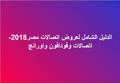 الدليل الشامل لعروض اتصالات مصر2018-اتصالات وفودافون واورانج