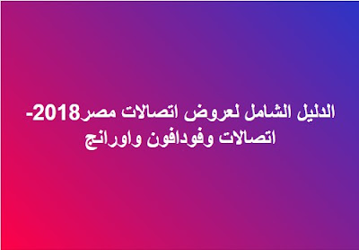 باقات نت اتصالات مصر2018 اتصالات وفودافون واورانج عملات