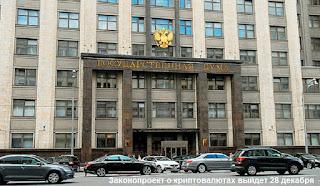 Законопроект о криптовалютах выйдет 28 декабря
