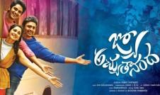 Oka Lalana new movie song Jyo Achyutananda Best Telugu film Song 2016