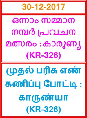 Kerala lottery First Prize Guessing competition KARUNYA KR-326