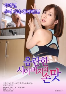 Hope Of Breast Son's Best Friend (2018)