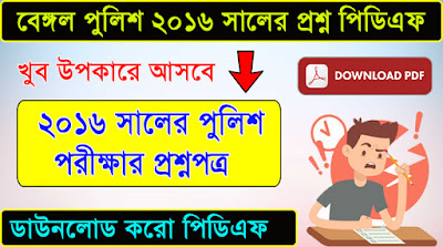 WB Police Previous Year Question pdf download in Bengali | West Bengal Police Constable Question Download 2016 PDF