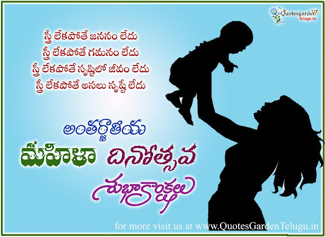 Happy Women's Day Greetings to Mother, Happy women's day greetings to sister, Women's Day greetings messages wishes sms in telugu, Happy Women's day wishes quotes